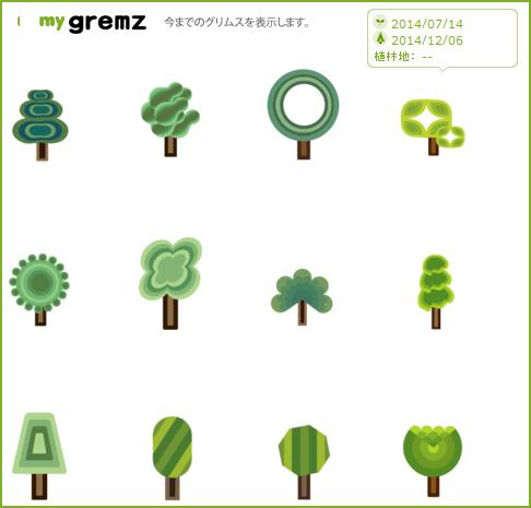 gremz_201412.jpg